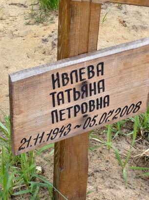 Ивлева татьяна петровна дата не